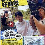 2016年春闘新春宣伝行動