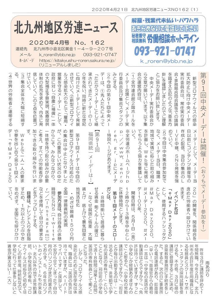 北九州地区労連ニュース162号第1面