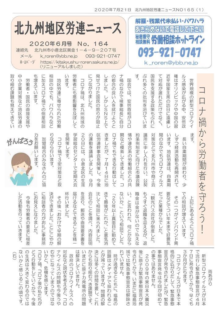 北九州地区労連ニュース165号第1面