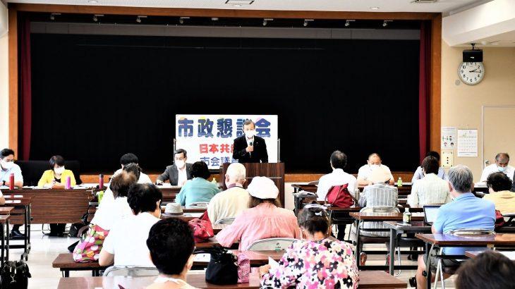 市政懇談会に参加しました